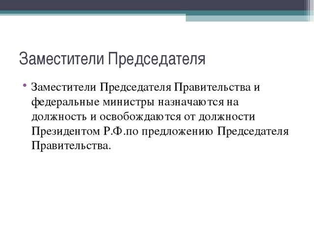 Заместители Председателя Заместители Председателя Правительства и федеральные...