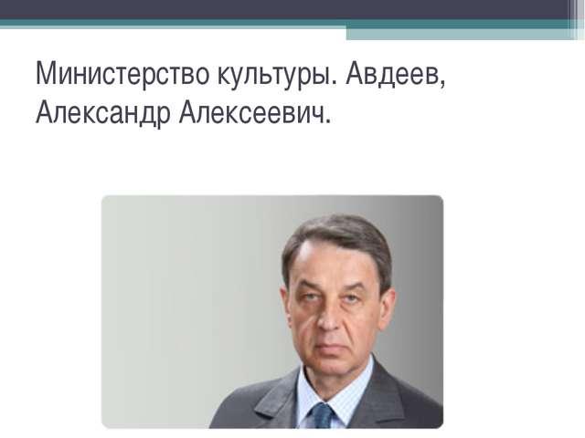 Министерство культуры. Авдеев, Александр Алексеевич.