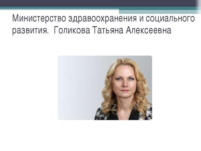 Министерство здравоохранения и социального развития. Голикова Татьяна Алексее...