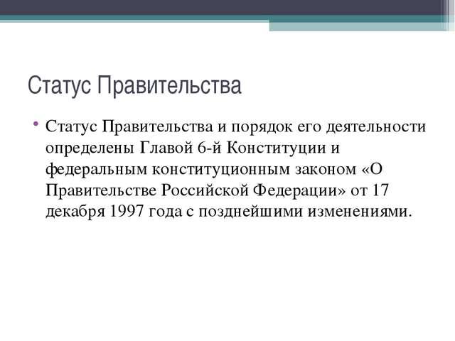 Статус Правительства Статус Правительства и порядок его деятельности определе...