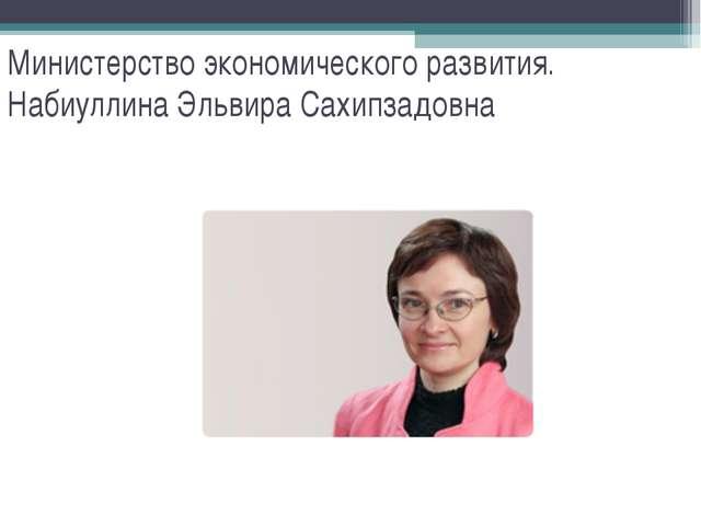 Министерство экономического развития. Набиуллина Эльвира Сахипзадовна