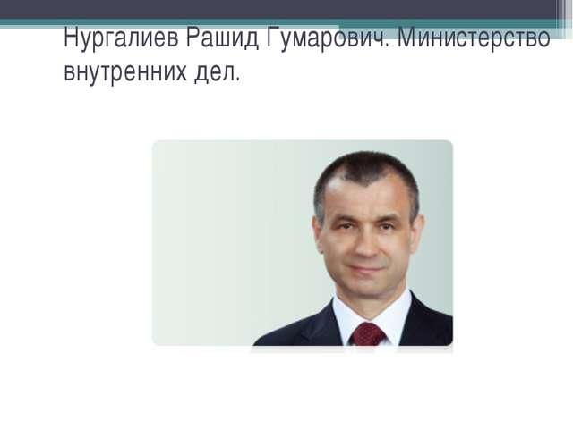 Нургалиев Рашид Гумарович. Министерство внутренних дел.