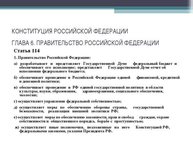 КОНСТИТУЦИЯ РОССИЙСКОЙ ФЕДЕРАЦИИ ГЛАВА 6. ПРАВИТЕЛЬСТВО РОССИЙСКОЙ ФЕДЕРАЦИИ...