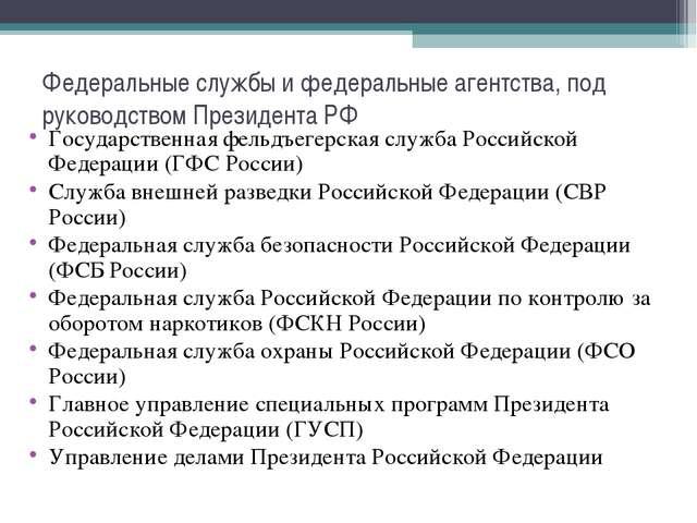 Федеральные службы и федеральные агентства, под руководством Президента РФ Го...