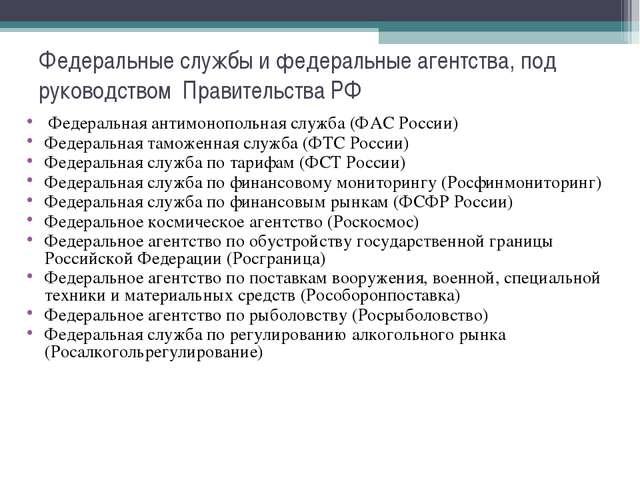 Федеральные службы и федеральные агентства, под руководством Правительства РФ...