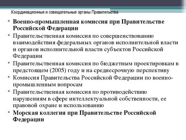 Координационные и совещательные органы Правительства Военно-промышленная коми...
