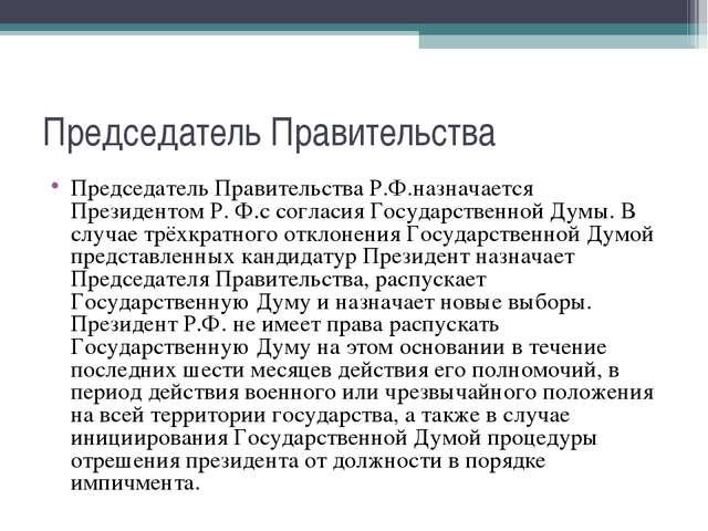 Председатель Правительства Председатель Правительства Р.Ф.назначается Президе...