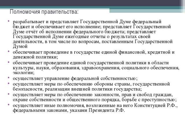 Полномочия правительства: разрабатывает и представляет Государственной Думе...