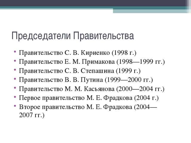 Председатели Правительства Правительство С.В.Кириенко (1998г.) Правительст...