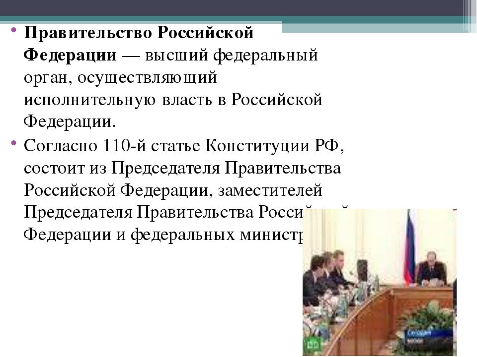 Правительство Российской Федерации— высший федеральный орган, осуществляющий...