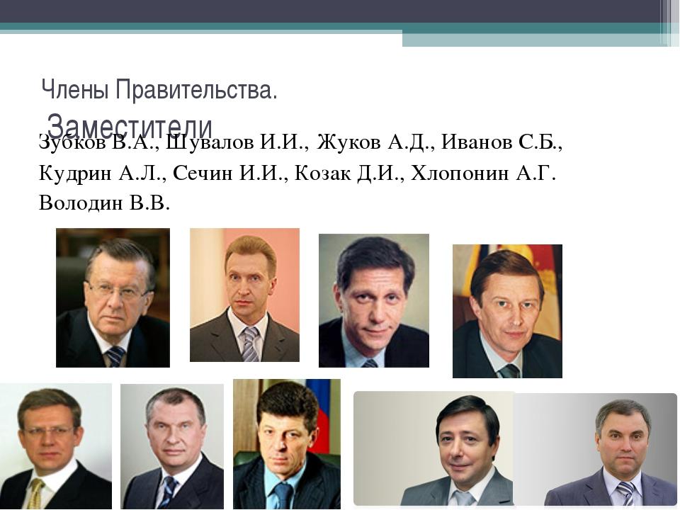 Члены Правительства. Заместители Зубков В.А., Шувалов И.И., Жуков А.Д., Ивано...