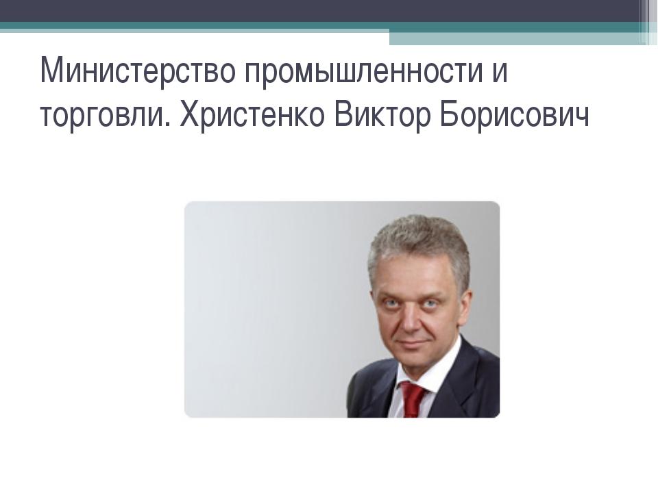 Министерство промышленности и торговли. Христенко Виктор Борисович