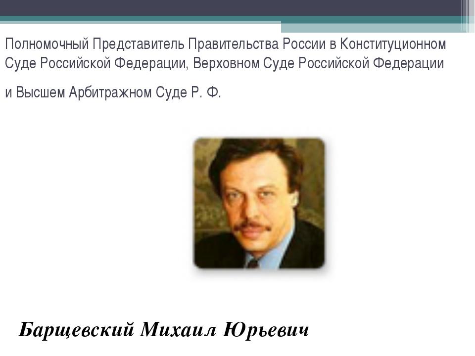 Полномочный Представитель Правительства России в Конституционном Суде Российс...
