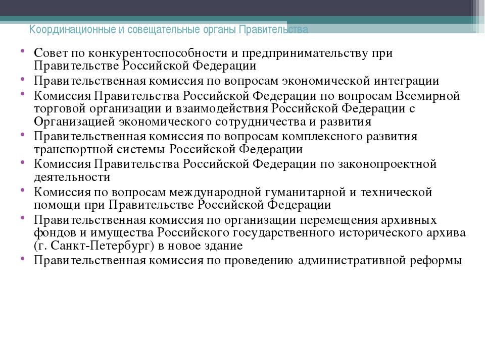 Координационные и совещательные органы Правительства Совет по конкурентоспосо...