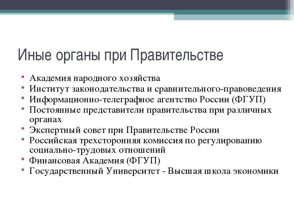 Иные органы при Правительстве Академия народного хозяйства Институт законодат...