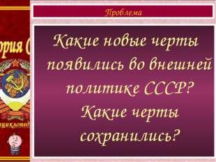Какие новые черты появились во внешней политике СССР? Какие черты сохранились