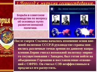 После смерти Сталина началось изменение основ вне-шней политики СССР.В руково