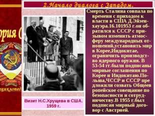 Смерть Сталина совпала по времени с приходом к власти в США Д.Эйзен-хауэра.16