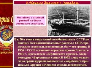 В к.50-х гонка вооружений возобновилась-в СССР по явились межконтинентальные