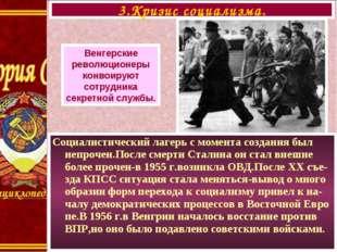 Социалистический лагерь с момента создания был непрочен.После смерти Сталина