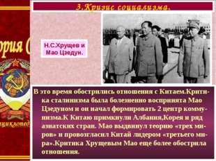 В это время обострились отношения с Китаем.Крити-ка сталинизма была болезненн
