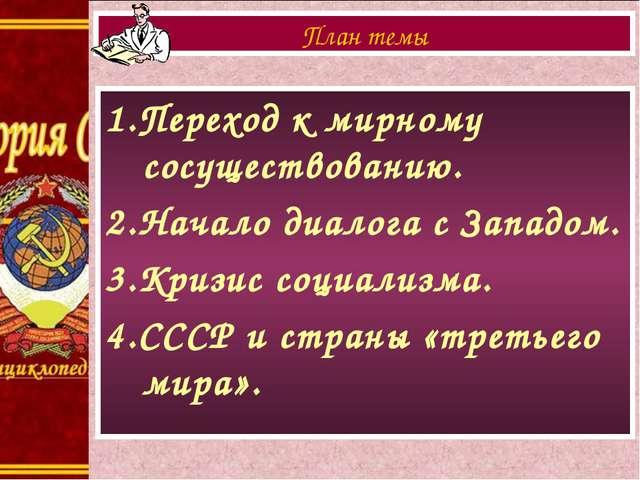 1.Переход к мирному сосуществованию. 2.Начало диалога с Западом. 3.Кризис соц...
