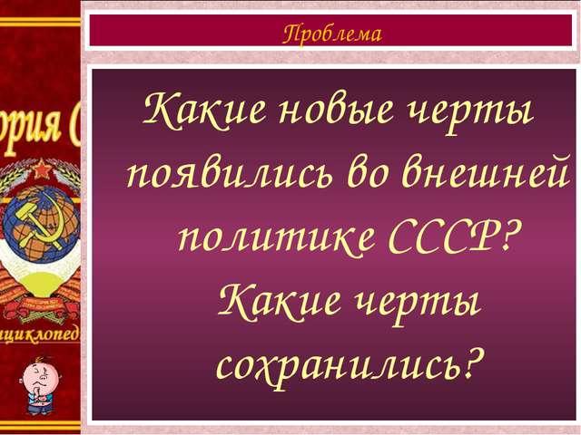 Какие новые черты появились во внешней политике СССР? Какие черты сохранились...