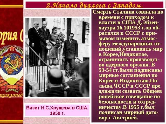 Смерть Сталина совпала по времени с приходом к власти в США Д.Эйзен-хауэра.16...