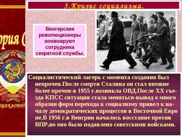Социалистический лагерь с момента создания был непрочен.После смерти Сталина...