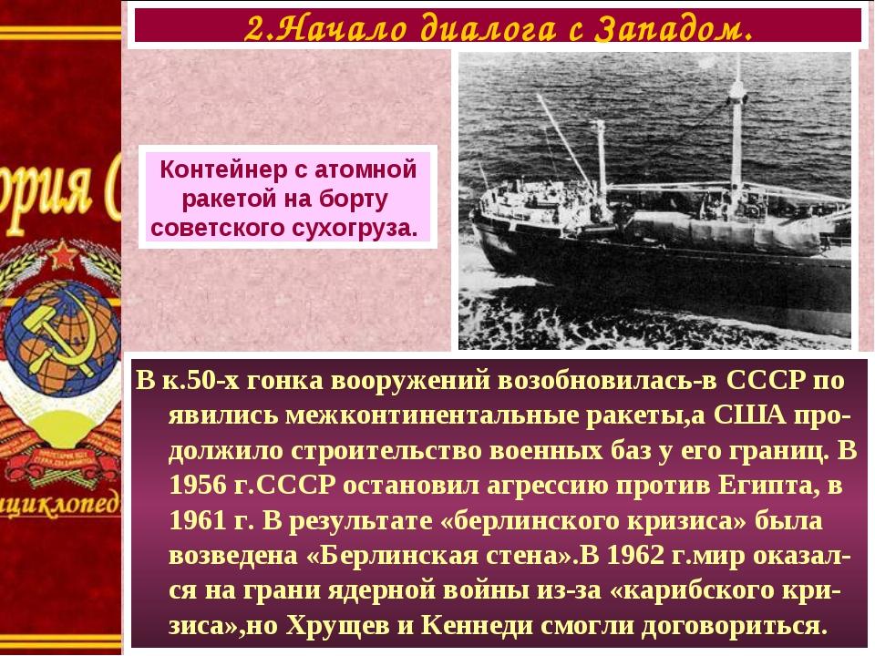В к.50-х гонка вооружений возобновилась-в СССР по явились межконтинентальные...