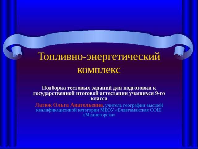 Топливно-энергетический комплекс Подборка тестовых заданий для подготовки к г...