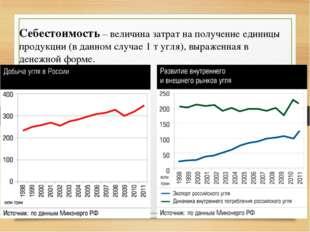 Себестоимость – величина затрат на получение единицы продукции (в данном случ