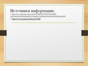 Источники информации: 1. http://ru.wikipedia.org/wiki/%CD%E5%F4%F2%E5%EF%E5%F