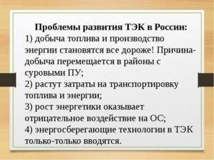Проблемы развития ТЭК в России: 1) добыча топлива и производство энергии стан