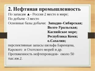 2. Нефтяная промышленность По запасам ▲- Россия 2 место в мире; По добыче -3
