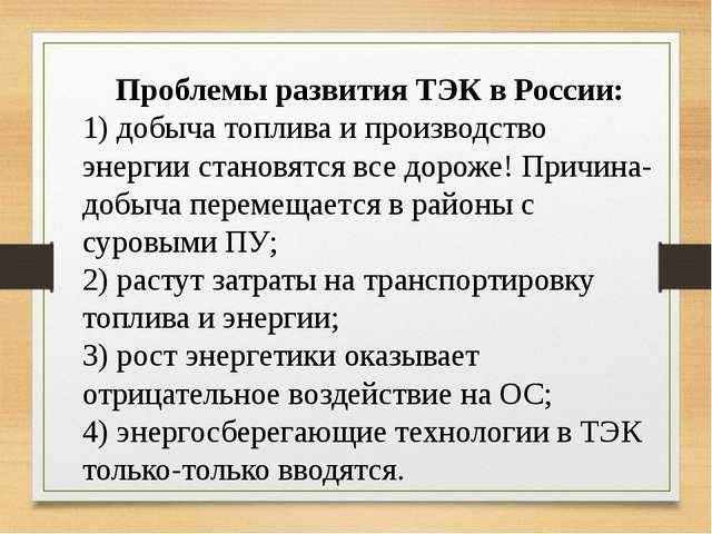 Проблемы развития ТЭК в России: 1) добыча топлива и производство энергии стан...
