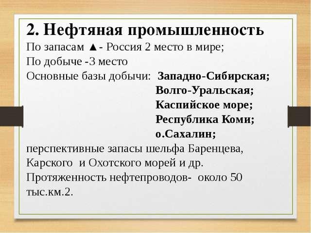 2. Нефтяная промышленность По запасам ▲- Россия 2 место в мире; По добыче -3...