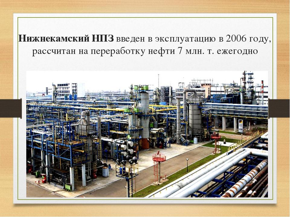 Нижнекамский НПЗ введен в эксплуатацию в 2006 году, рассчитан на переработку...