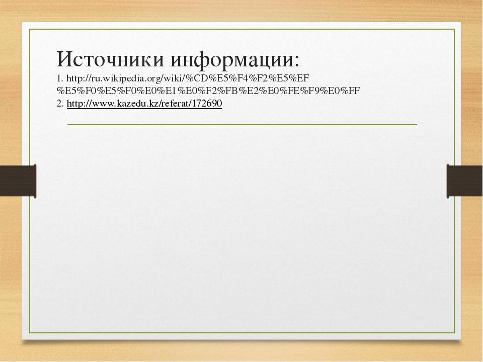 Источники информации: 1. http://ru.wikipedia.org/wiki/%CD%E5%F4%F2%E5%EF%E5%F...