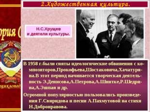 В 1958 г.были сняты идеологические обвинения с ко-мпозиторов,Прокофьева,Шоста
