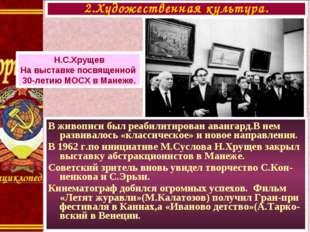 2.Художественная культура. Н.С.Хрущев На выставке посвященной 30-летию МОСХ в