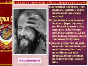 Партийный контроль «сде-рживал» критику стали-низма,начатую самой партией. Ог