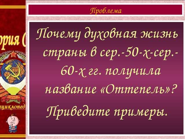 Почему духовная жизнь страны в сер.-50-х-сер.-60-х гг. получила название «Отт...