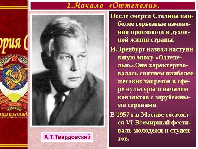 После смерти Сталина наи-более серьезные измене-ния произошли в духов-ной жиз...