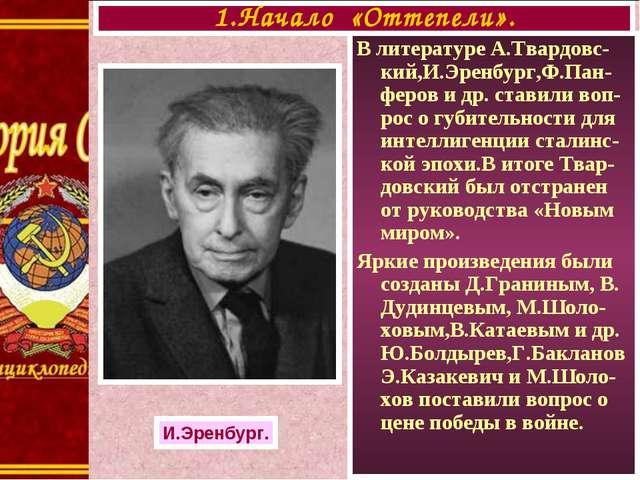 В литературе А.Твардовс-кий,И.Эренбург,Ф.Пан-феров и др. ставили воп-рос о гу...