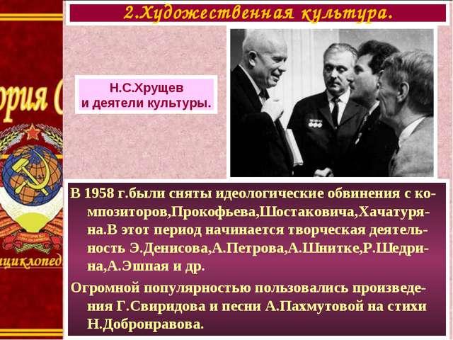 В 1958 г.были сняты идеологические обвинения с ко-мпозиторов,Прокофьева,Шоста...