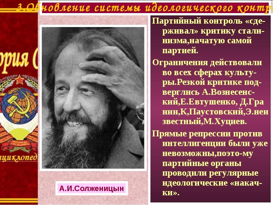 Партийный контроль «сде-рживал» критику стали-низма,начатую самой партией. Ог...
