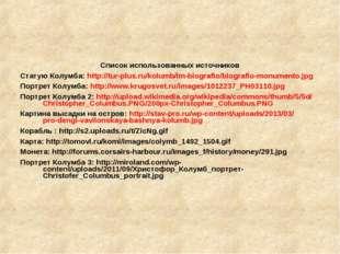 Список использованных источников Статую Колумба: http://tur-plus.ru/kolumb/im