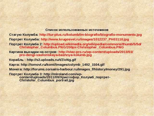 Список использованных источников Статую Колумба: http://tur-plus.ru/kolumb/im...