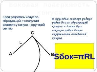 Боковая поверхность конуса Если разрезать конус по образующей, то получим раз